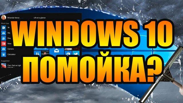 Windows 10 – помойка?
