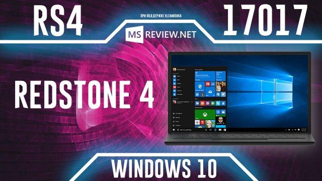 Windows 10 Build 17017 – Фотографии, Автозагрузка, Кортана