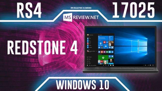 Windows 10 Build 17025 – Календарь, Параметры, Andromeda