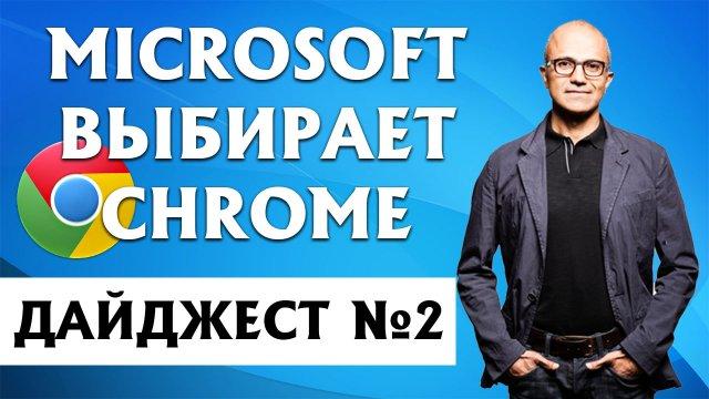 Microsoft выбирает Chrome, Релиз Windows 10 Fall Creators Update, Яндекс Алиса – MSReview Дайджест #2
