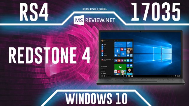 Windows 10 Build 17035 – Браузер Edge, Центр обновления Windows, Microsoft Store