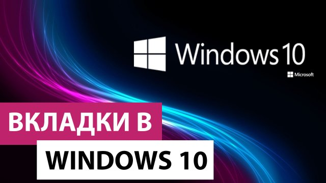 Работа вкладок в Windows 10