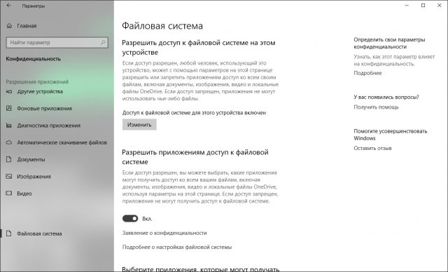 Файловая система в Windows 10