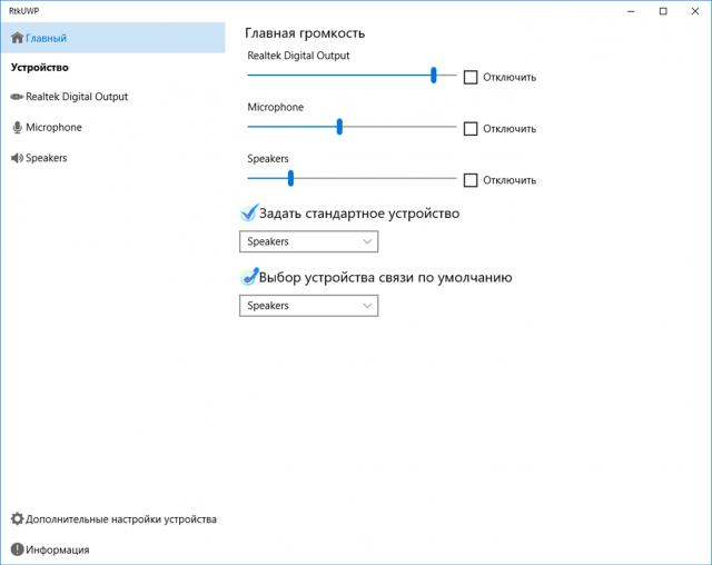 Realtek Audio Control – официальное приложение Realtek в Microsoft