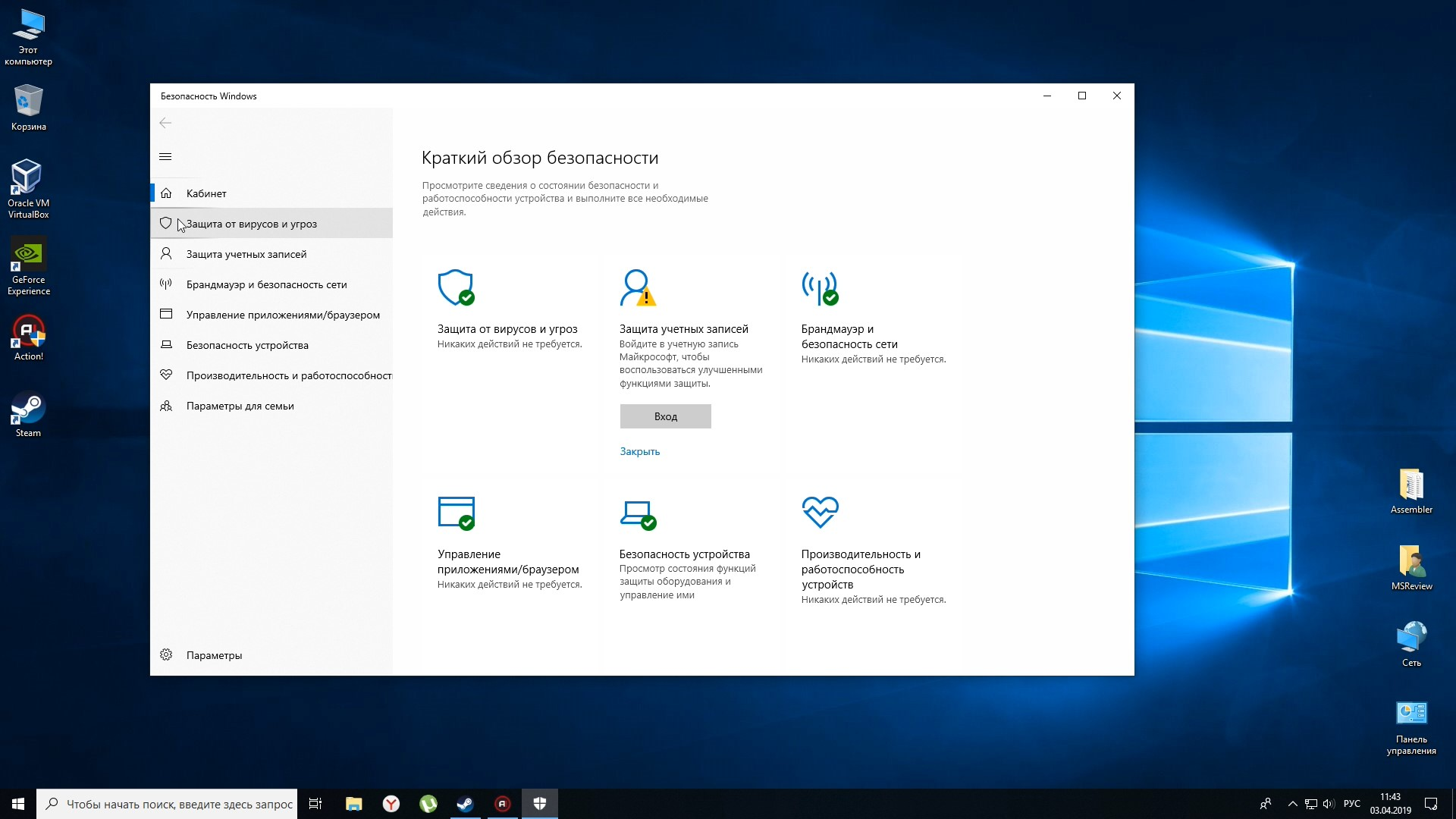 Windows 10 2019 Ltsc