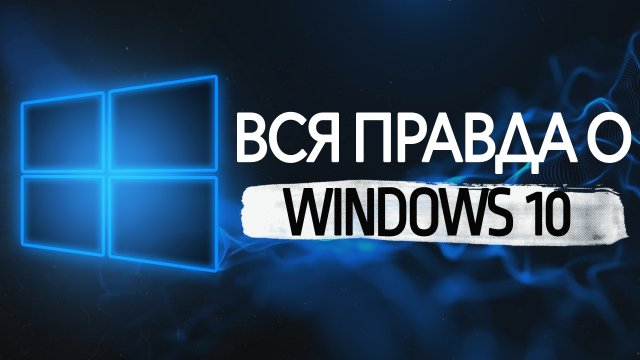 Вся правда о Windows 10