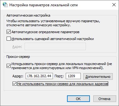 Как настроить прокси-сервера на Windows 10
